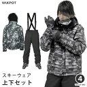 【送料無料】スキーウェア メンズ 上下セット VAXPOT(