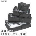 【送料無料】アレンジケース 4点セット VAXPOT(バック