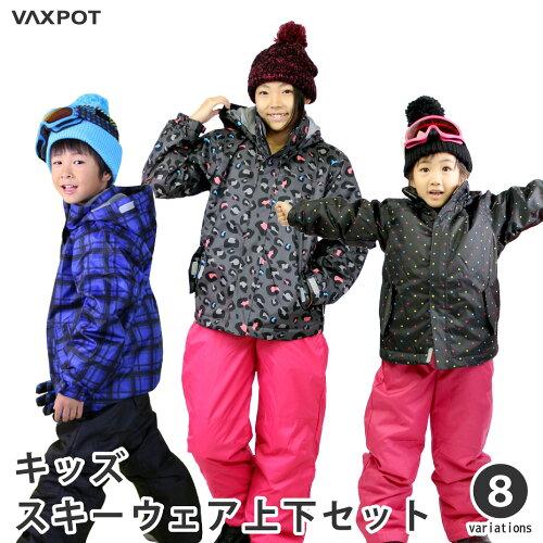 スキーウェア キッズ ジュニア 上下 セット VAXPOT(バックスポット) スキー ウェア 上...