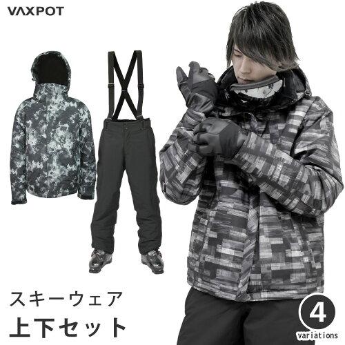 スキーウェア メンズ 上下セット VAXPOT(バックスポット) スキー ウェア 上下 セット ...