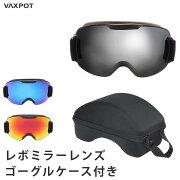 スノーボード ゴーグル レディース スノーボードゴーグル スキーゴーグル スポット レボミラー