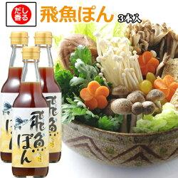 美味しい飛魚ぽんポン酢醤油ゆず果汁入送料無料