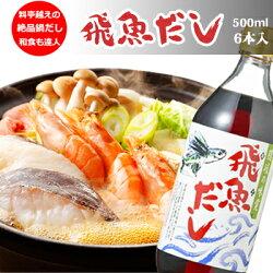 飛魚だし(あごだし)500ml×6本