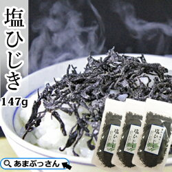 塩ひじ52g×3【ランキング獲得!