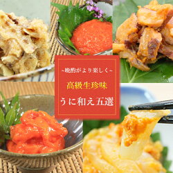 5種類ウニ詰め合わせ海鮮セット【お中元ギフト送料無料】