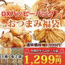 日本酒福袋