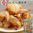 [食べるカルシウム]いわし素焼き32g あまぶっさん おつまみに人気の小袋です。ビ...