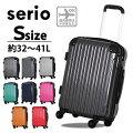 スーツケース機内持ち込み小型Sサイズ軽量キャリーケースキャリーバッグ旅行かばんserio47cm1年保証付B5851T
