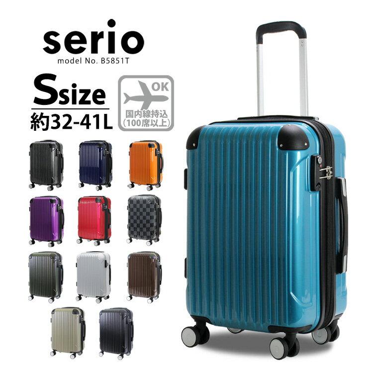 siffler(シフレ)『セリオジッパースーツケース47cmB5851T-S』