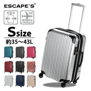 【ポイント10倍 5/21(火)14:59まで】スーツケース 機内持ち込み可 拡張機能付 小型 SSサイズキャリーバッグ キャリーケース メンズ レディースシフレ 1年保証付 エスケープ ESC2007 48cm