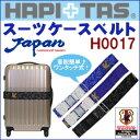 【売り切れ御免!訳ありアウトレット】スーツケースベルトサッカー日本代表チームモデル自分のスーツケースの目印に♪siffler シフレ HAPI+TAS ハピタス H0017