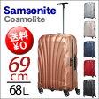 サムソナイト スーツケース コスモライト 2016NEWモデル69cm 超軽量 キャリーケース キャリーバッグSamsonite CosmoliteSpinner3.0 V22306 73350