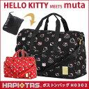 HELLO KITTY meets muta ボストンバッグハローキティ ムータ折りたたみ ショルダーバッグ キャリーオンシフレ ハピタス H0302