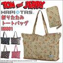 トムとジェリー TOM&JERRY トートバッグA4 折りたたみ サブバッグ キャリーオンシフレ ハピタス H0001