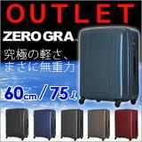 【訳ありアウトレット】スーツケース 60cm Mサイズ 中型siffler シフレ ZEROGRA ゼログラ ZER2008