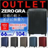【訳ありアウトレット】スーツケース 66cm 超軽量無料受託手荷物最大サイズ(総外寸157cm以内)siffler シフレ ZEROGRA ゼログラ ZER2008