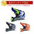 【欧州限定モデル】Oneal オニール 3 SERIES Freerider Helmet 2017モデル オフロード モトクロス ヘルメット エンデューロにも 3シリーズ フリーライダー アウトレット【青】【グレー】【オレンジ】【AMACLUB】