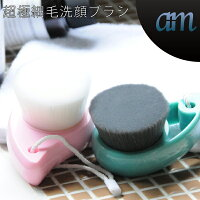 超極細毛の洗顔ブラシ