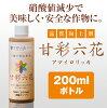 甘彩六花(あまいろりっか)【200mlボトル】