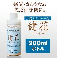 【無病息災カルシウム剤】健花(スコヤカ)200mlボトル