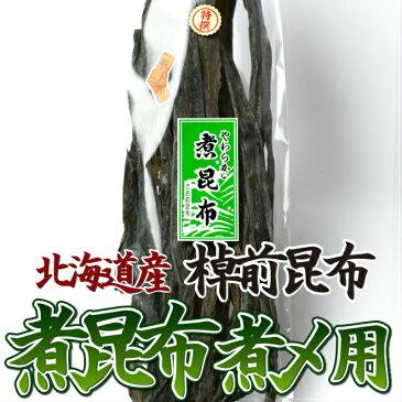 国内産昆布、食物繊維、ミネラルたっぷり「北海道棹前昆布 煮昆布 煮〆用160g」