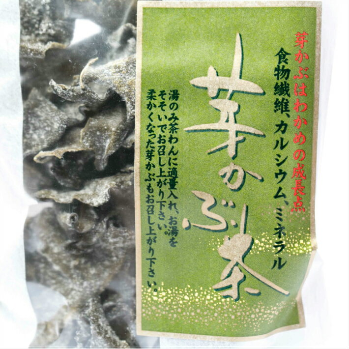 食物繊維、カルシウム、ミネラルたっぷり「芽かぶ茶玉」2袋まで送料250円☆安心の追跡機能付ゆうパケットでポストにお届け☆