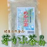 食物繊維、カルシウム、ミネラルたっぷり、芽かぶ茶の粉