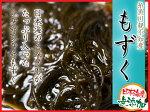 日本海シャキシャキもずく親不知もずく