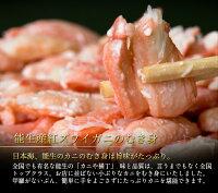【産地直送】日本海能生産「紅ズワイガニ」便利な甲羅無むき身(ポーション)たっぷり500g!100%天然国産日本海のベニズワイガニ!無冷凍新鮮直送!クール便送料込み