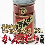 かんずり、新潟越後妙高お土産品、ピリ辛熟成香辛料調味料