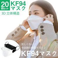 KF94マスク 20枚セット韓国 マスク 4層フィルター構造 口紅がつきにくい 使い捨てマスク マスク 不織布 大人用マスク 韓流マスク