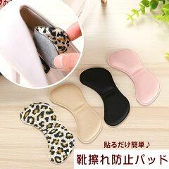 靴擦れ防止パッド4足セットパカパカ防止クッションシール靴サイズ調整保護シールかかと保護パッドテープフットケア