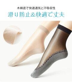 靴下レディースおしゃれ夏用薄手女の子かわいい黒シースルー脱げない防臭ストッキング靴下
