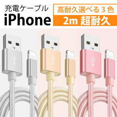 iPhone用USBケーブル超高耐久データ転送長さ2m