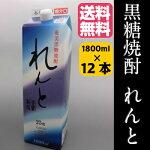 【送料無料】【焼酎】【黒糖酒】黒糖焼酎れんと25度 紙パック 1800ml