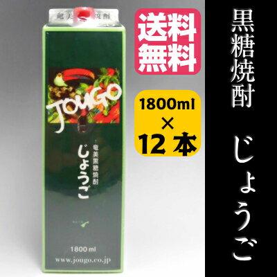 【送料無料】【焼酎】【黒糖酒】黒糖焼酎 じょうご 25度 紙パック 1800ml12本セット