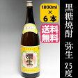 【焼酎】【黒糖酒】【送料無料】黒糖焼酎 弥生 25度 瓶 1800ml×6本