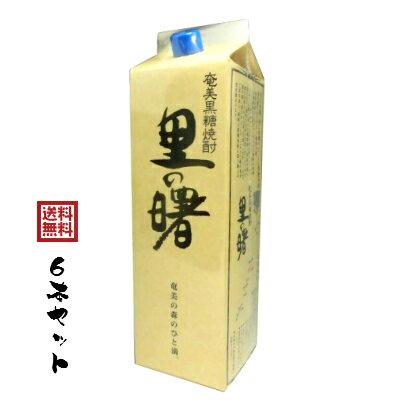 黒糖焼酎 里の曙レギュラー 25度 紙パック 1800ml×6本