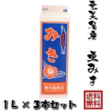 【送料無料】東みき 1L×3本セット【奄美名物】【発酵飲料】【健康飲料】【奄美みき】