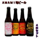 【ビール】【贈答用】ハナハナエール 奄美ビール瓶330ml×4本セット