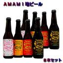 【ビール】【贈答用】ハナハナエール 奄美ビール瓶330ml×8本セット(各2本)