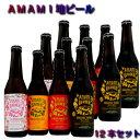 【ビール】【贈答用】ハナハナエール 奄美ビール瓶330ml×12本セット(各3本)