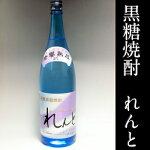 【焼酎】【黒糖酒】【贈答用】黒糖焼酎れんと25度 瓶 1800ml