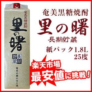 ランキング上位入賞♪!黒糖焼酎 里の曙 三年貯蔵 25度1.8L 紙パック 12本まで1個口での発送...