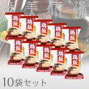 家族みんなで鶏飯☆【奄美特産品】【奄美大島 鶏飯】【郷土料理】フリーズドライ奄美鶏飯 けいはん 10袋セット【非常食】【保存食】【鶏肉、しいたけ、ゆず、ねぎ】【お茶漬け】