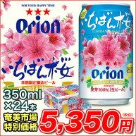 【数量限定★期間限定販売】オリオンビール「いちばん桜」(2011年季節限定ビール)