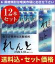 【送料無料】【楽天最安値挑戦】【黒糖焼酎】れんと 紙パック ...
