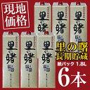奄美黒糖焼酎里の曙長期貯蔵紙パック25度6本セット1.8L