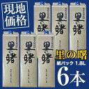 奄美黒糖焼酎里の曙レギュラー25度紙パック6本セット1.8L【smtb-MS】