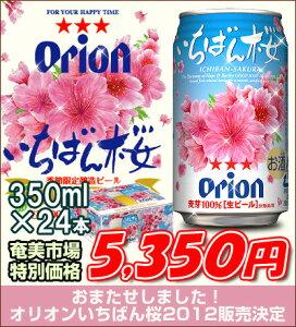 「オリオンビールいちばん桜」南国の爽やかな味わいです!季節限定、お早めに!☆解禁しました...